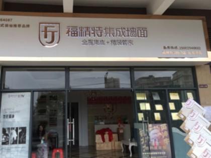 福精特集成墙面贵州瓮安县专卖店