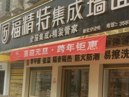 福精特集成墙面湖南新化县专卖店