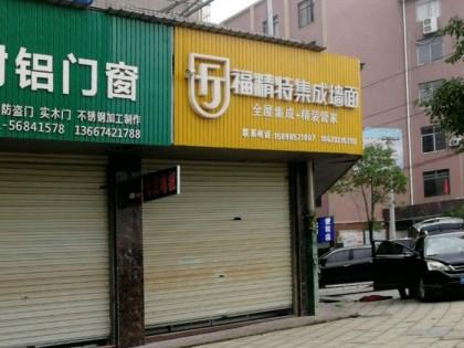 福精特集成墙面湘潭湘乡市专卖店