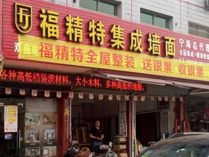 福精特集成墙面浙江宁海县专卖店