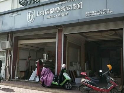 福精特集成墙面浙江嵊州专卖店