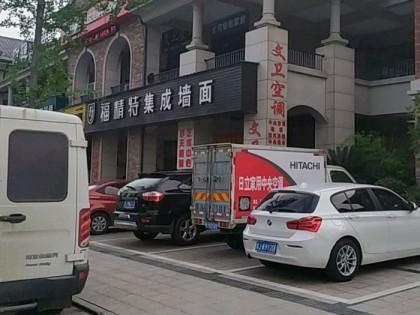 福精特集成墙面浙江三门县专卖店