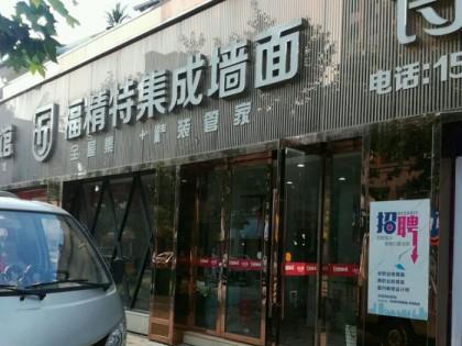 福精特集成墙面湖州安吉县专卖店