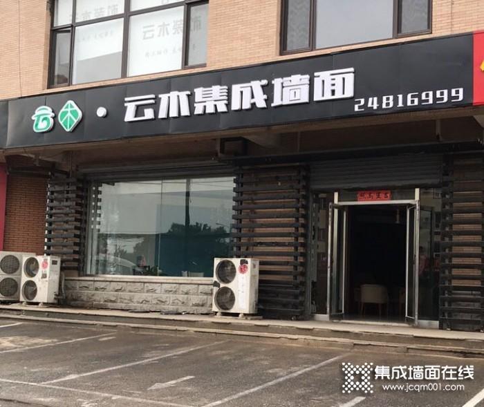 云木集成墻面遼寧沈陽市專賣店