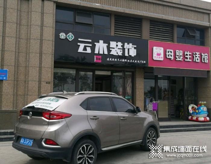 云木集成墻面山東蓬萊專賣店