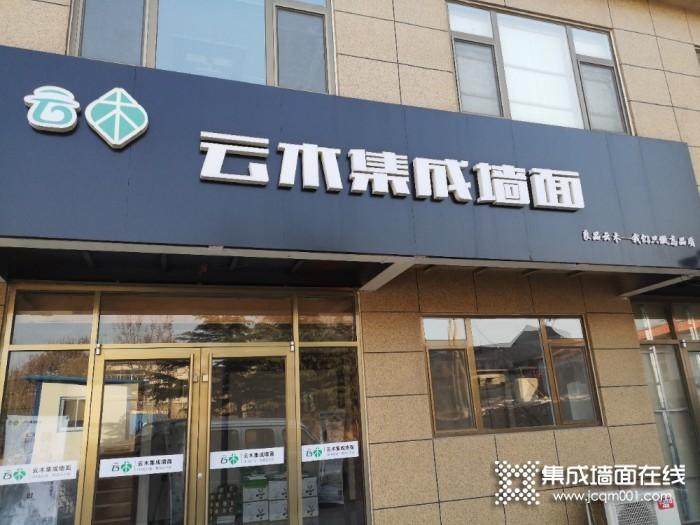 云木集成墻面淄博博山區專賣店
