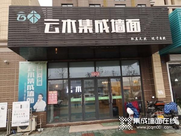 云木集成墻面濟寧梁山縣專賣店