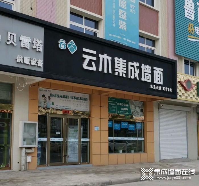 云木集成墻面山東濱州專賣店