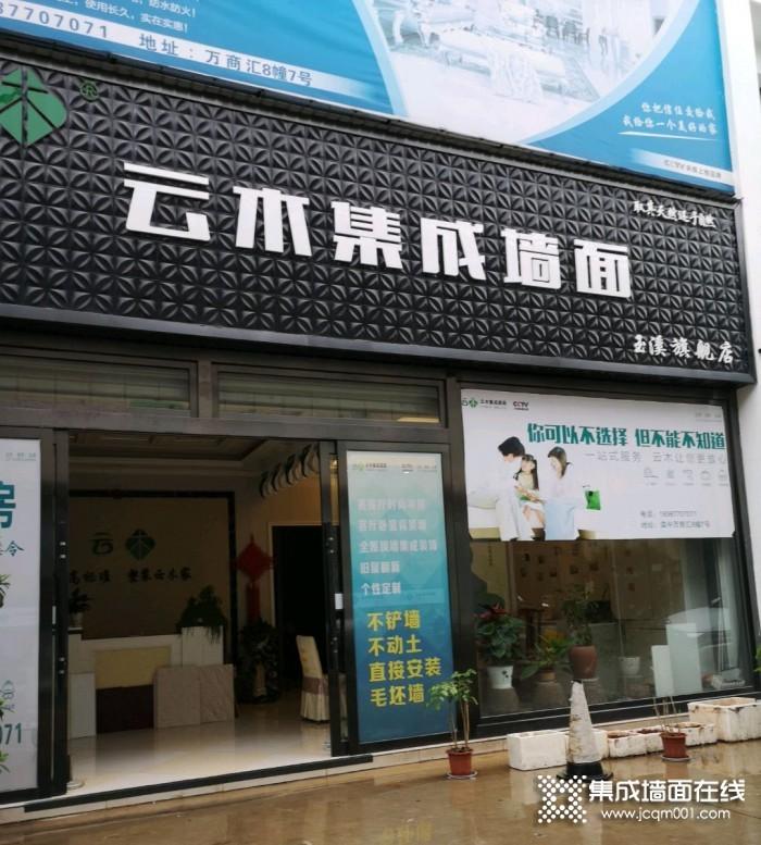 云木集成墻面云南玉溪市專賣店