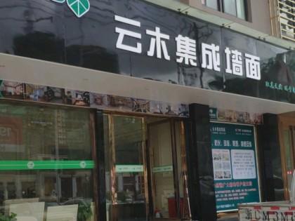 云木集成墙面温州龙湾区专卖店
