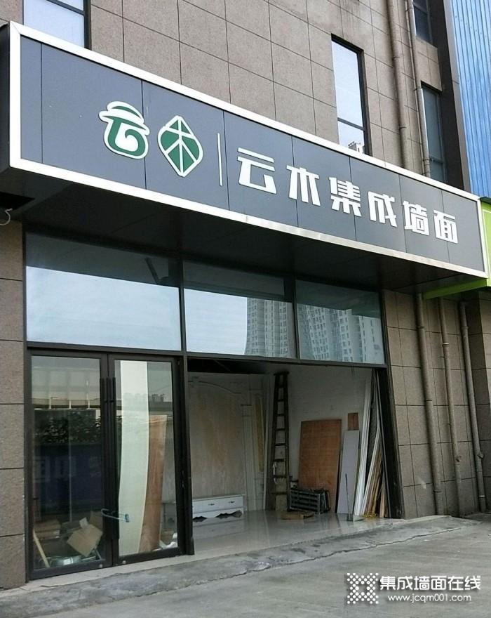 云木集成墻面浙江嵊州專賣店