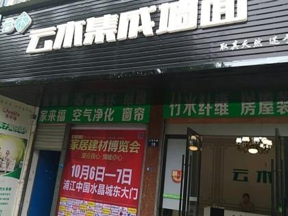 云木集成墙面金华浦江县专卖店