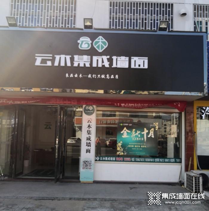 云木集成墻面浙江臨海市專賣店