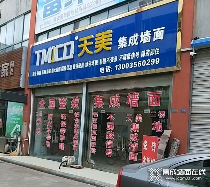 天美集成墻面江蘇海安市專賣店