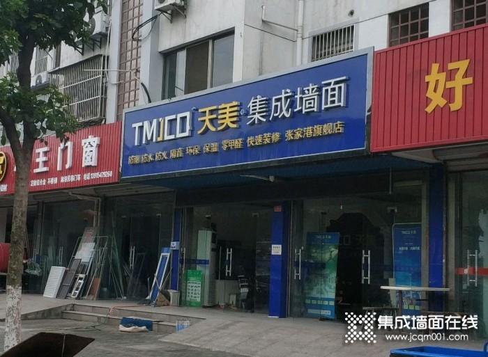 天美集成墻面江蘇張家港專賣店