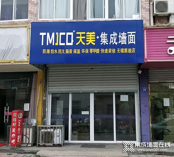 天美集成墻面江蘇無錫市專賣店