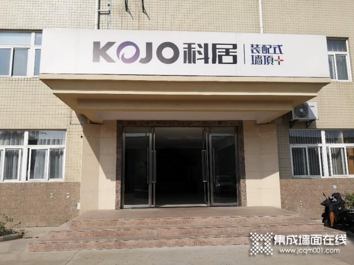 科居裝配式頂墻安徽合肥專賣店