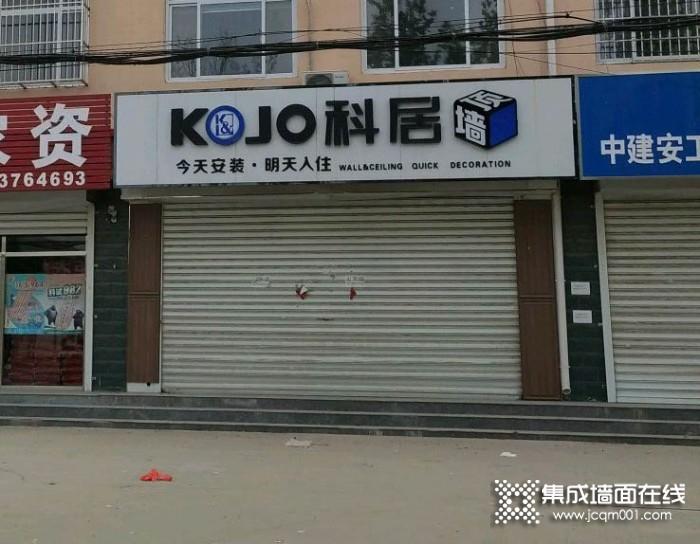 科居裝配式墻頂滄州泊頭市專賣店