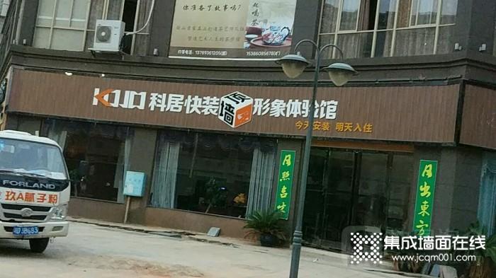 科居快裝墻頂衡陽衡山縣專賣店