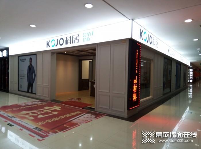 科居裝配式墻頂衡陽石鼓區專賣店