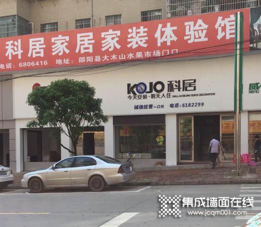科居裝配式墻頂湖南邵陽縣專賣店