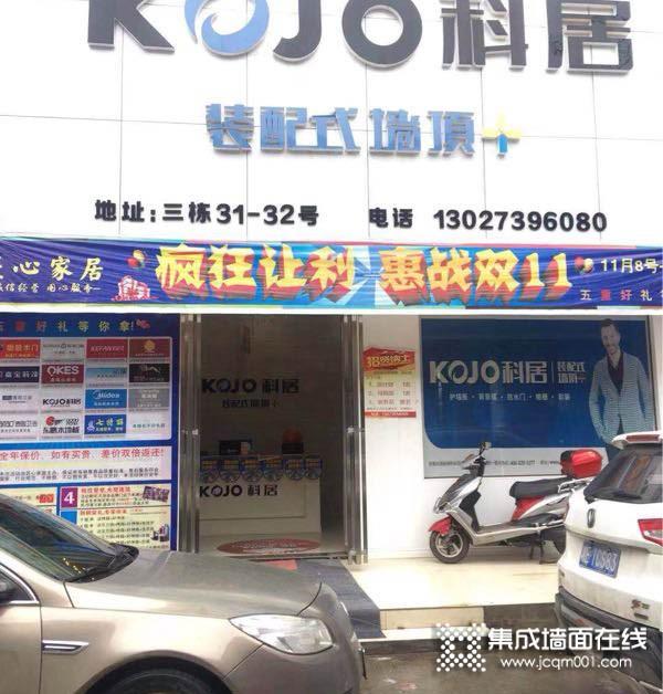 科居裝配式墻頂湖南邵東市專賣店