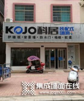 科居裝配式墻頂永州祁陽縣專賣店