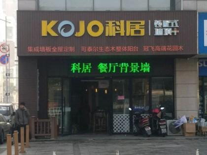科居装配式墙顶江苏盐城专卖店