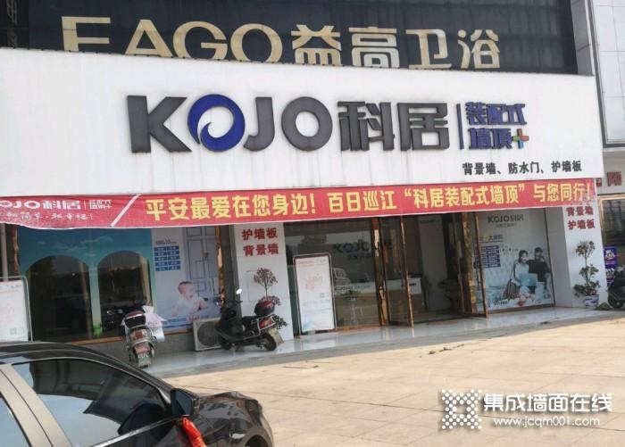 科居裝配式墻頂江西豐城市專賣店