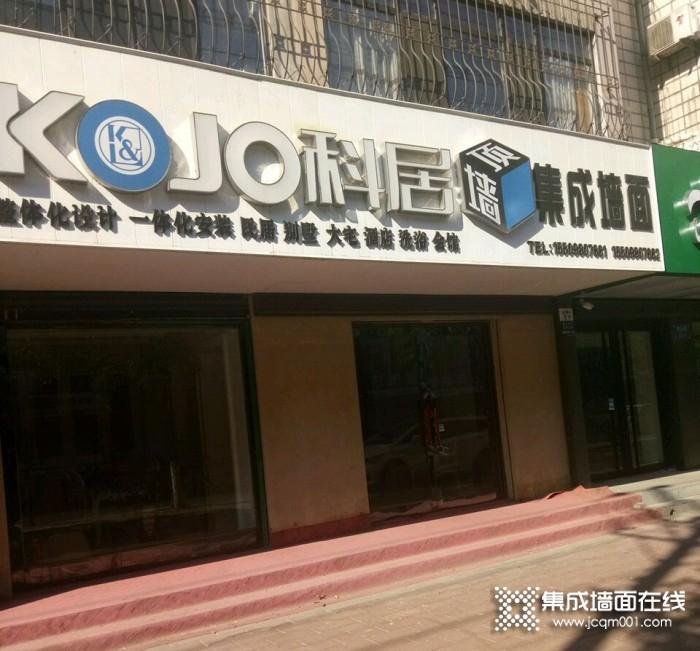 科居集成墻面遼寧鞍山市專賣店