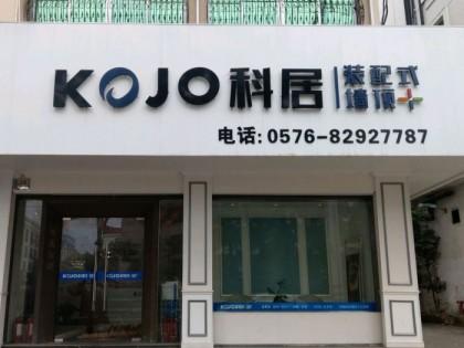 科居装配式墙顶浙江路桥商海北街店