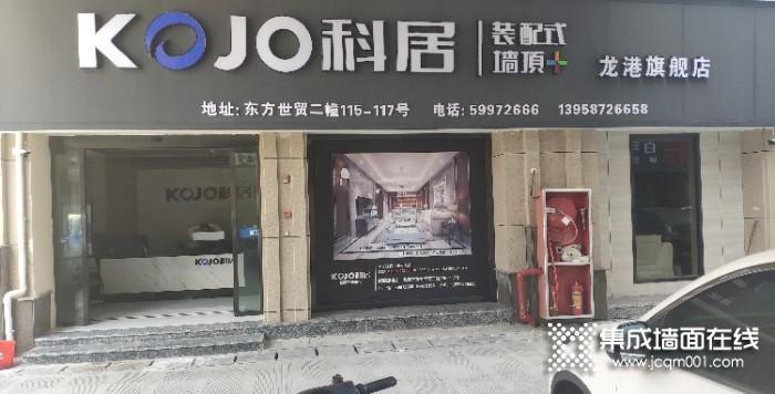 科居裝配式墻頂浙江龍港專賣店