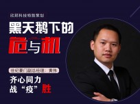 """世纪豪门副总经理:黄伟 齐心同力,战""""疫""""胜 (4播放)"""