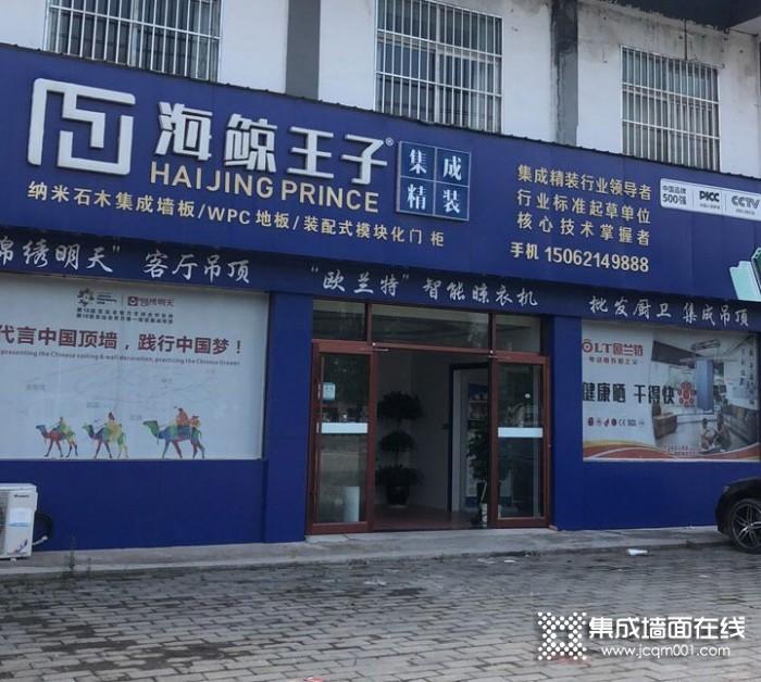 海鲸王子集成整装江苏邳州市专卖店