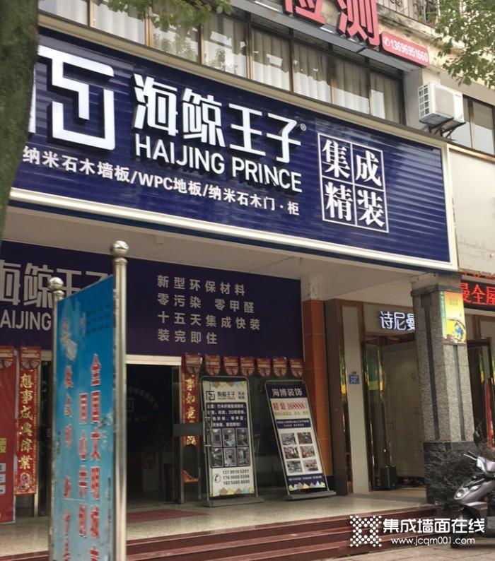海鯨王子集成整裝福建沙縣專賣店