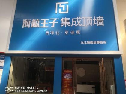 海鲸王子集成整装江西都昌县专卖店