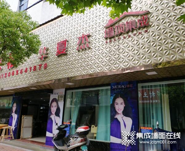 華夏杰墻頂整裝浙江慈溪專賣店