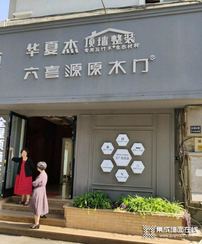 華夏杰墻頂整裝浙江椒江專賣店