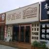 华夏杰墙顶整装江苏泰州专卖店