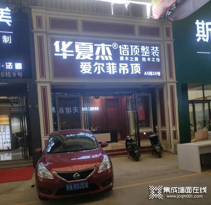 华夏杰墙顶整装广西兴宁专卖店