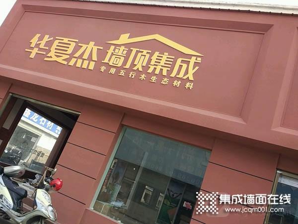华夏杰墙顶集成湖北荆门专卖店