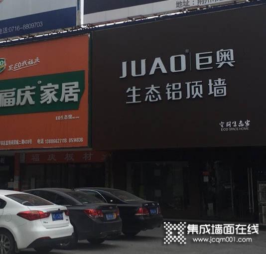 巨奧生態鋁頂墻湖北荊州專賣店
