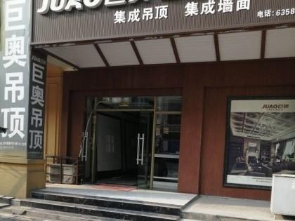 巨奥生态铝吊顶湖南益阳专卖店