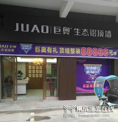 巨奧生態鋁頂墻湖南邵東專賣店