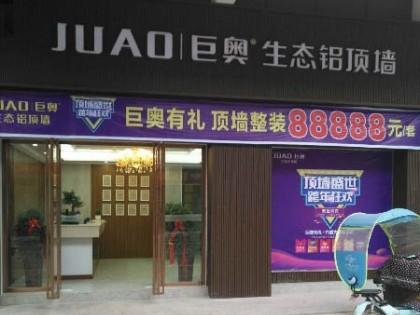 巨奥生态铝顶墙湖南邵东专卖店