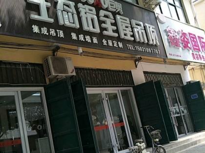 巨奥生态铝吊顶河北曲周县专卖店