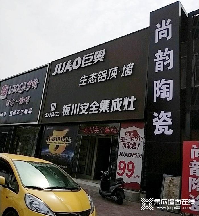 巨奧生態鋁吊頂河北灤州專賣店