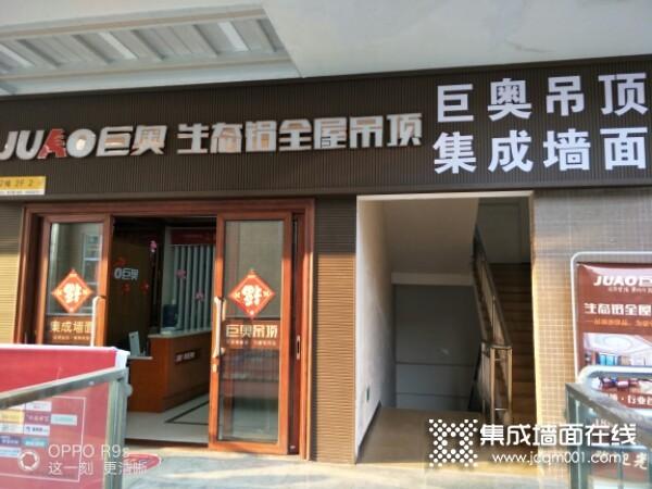 巨奥生态铝吊顶四川大竹专卖店