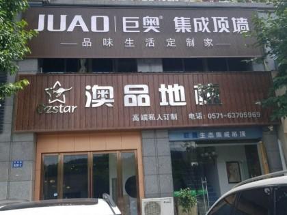 巨奥生态集成顶墙浙江临安专卖店