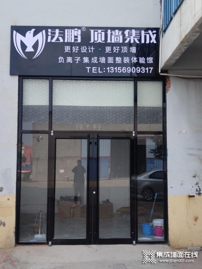 法鵬頂墻集成山東煙臺專賣店